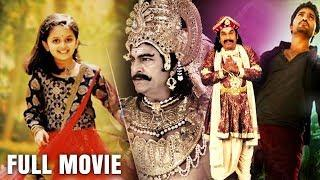 Mohan Babu Recent Telugu Fantasy Drama Film | Sadha | Diah Nicolas | Telugu Movie Zone