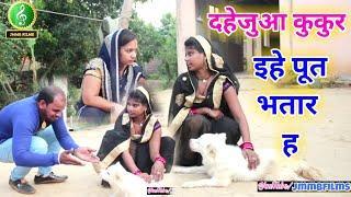 मरद , सासु से बढ़के कुतवे बा ! पारिवारिक कॉमेडी वीडियो , JMMB Films