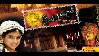 Kanchilda-baale |Tulu | Full Movie