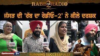 Full Movie Review : Tarsem Jassar : Simi Chahal ਦੀ Rabb Da Radio 2  ਨੇ ਕੀਲੇ ਦਰਸ਼ਕ