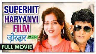 jordar#ज़ोरदार PART-1#Full Movie !! Uttar kumar, Kavita Joshi# Uttar Kumar New Movies 2019 film