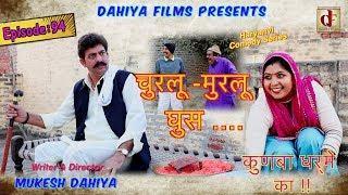 Episode 94 चुरलू - मुरलू  घुस # KUNBA DHARME KA # Mukesh Dahiya # Superhit Comedy # DAHIYA FILMS