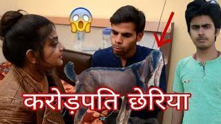 करोड़पति छेरिया लेकिन पैसे की चोरी हो गई a film by Shankar Comedy [ Avinash Tiwari# ]