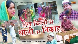 #ShekhChilli New Comedy   शेखचिल्ली की साली का निकाह #Shekh Chilli Ki Superhit Comedy 2018 #NDJMusic