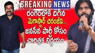 Megastar Chiranjeevi Historical Decision For Pawan Kalyan || SM TV