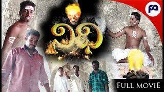 Nidhi | Socio Fantasy Short Film | Parsha Arts