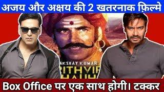 Ajay And Akshay Kumar Next Historical Upcoming Movie ।। अजय देवगन से Box Office पर टकराएँगे Akshay K