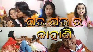 Odia Comedy Video - Ghar Ghar Ra Kahani | TTRC Entertainment