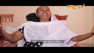 Eritrean series (sitautions comedy) meselet 1 july 2018