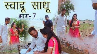 छोरी एक - सुवादु घणे || स्वादु साधू - भाग 7 || Hariyanvi Comedy 2019 || Pannu Films Comedy