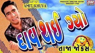 દાવ થઈ ગ્યો ! | Gujarati New Jokes By Amit Khuva | Gujju Comedy Bites Funny Video on WhatsApp Status