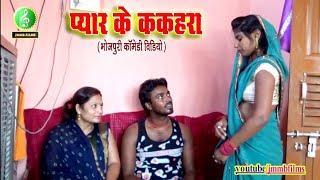    COMEDY VIDEO    मैडम से प्यार , Maidam Se Pyar , पारिवारिक कॉमेडी वीडियो    JMMB Films   