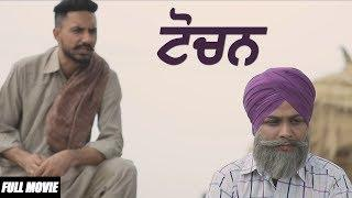 Tochan Full Movie | New Punjabi Movies 2018 | Jeet Pencher Wala | Gagan Gill