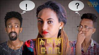 New Eritrean Comedy BY Henok Habtom (Piki) (2018)