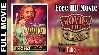 Anand Math (1952) - Full #Hindi #Movie | Prithviraj Kapoor, Geeta Bali | Patriotic #Historical Film