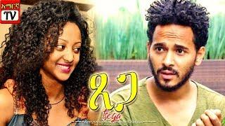 ጸጋ - Ethiopian movie 2019 latest full film Amharic film agatami