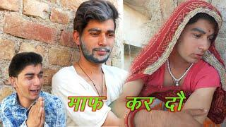 माफ़ कर दौ नई साल पर | Happy new Year |  sad Story | Rajasthani comedy | Dhakad comedy