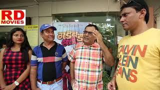 Gadbad Jhali premier show review ( Mast comedy film)
