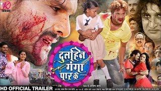 DULHIN GANGA PAAR KE - Full Hd Movie 2018 || Khesari lal Yadav | Kajal Raghwani | Avdesh Mishra