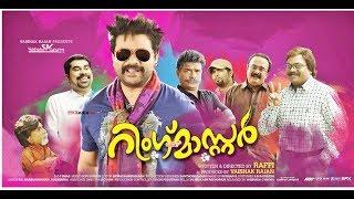 Ring master malayalam full movie|HDRip|2014