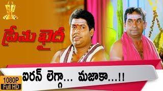 Brahmanandam Excellent Comedy Scene HD | Prema Khaidi Telugu Movie  Comedy | Suresh Production