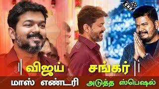 Thalapathy Vijay and Shankar Team Up Soon | Political Satire Movie | 2 Point O | Vijay64 | AR Rahman