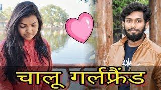 Chaalu Girlfriend | चालू गर्लफ्रैंड । Chhattisgarhi Comedy Motivational Short Film | 36Gadhiya