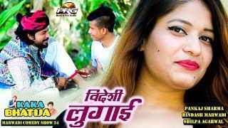 विदेशी लुगाई | शानदर कॉमेडी काका भतीजा कॉमेडी शो | Kaka Bhatija Comedy Show Part -24 | PRG