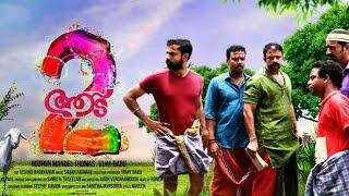 Aadu 2 Malayalam Full Movie | Latest Malayalam Full Movie 2019