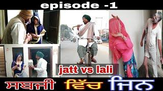 episode -1 ਸਬਜੀ ਵਿੱਚ ਜਿਨ ।। latest punjabi comedy video ।। latest punjabi video।।