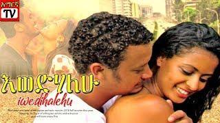 እወድሃለሁ - Ethiopian movie 2018 latest full film Amharic film dezdemona ortelo