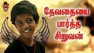 தேவதையை பார்த்த சிறுவன் | Tamil Short Film | Nithiyaraj | Children's Day Spl | Smile Settai Premiere