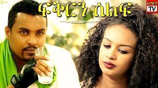 ፍቅርን ሰልፍ - Ethiopian movie 2018 latest full film Amharic film yekoshe lij