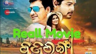 Bajrangi Odia Movie ll Bajrangi full movie ll odia 4 u llodiarull