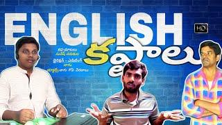 ENGLISH KASTALU|| Latest Comedy Video||U DICTIONARY SHORT FILM CONTEST||