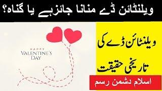 valentines day history | valentine's day special | history of valentine's day in urdu