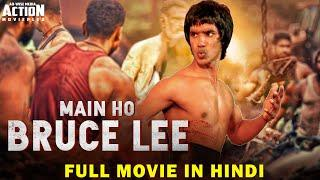MAIN HO BRUCE LEE (2019) New Released Full Hindi Dubbed Movie | New Movies | New South Movie 2019
