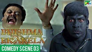 Bhishma Ek Akela | Comedy Scene 03 | Tamil Hindi Dubbed Movie | Vijay, Devayani, Suriya