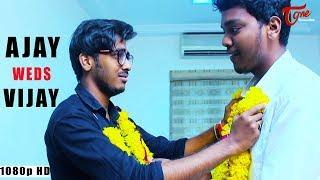Ajay Weds Vijay | Telugu Comedy Short Film 2018 | By VM Vamsi Krishna | TeluguOne