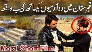 Urdu Moral Short Film | Whats Our Real Property On Earth  | ایک سبق آموز خاکہ | Urdu/Hindi