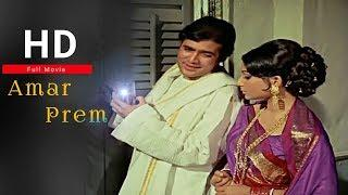 Copy of Amar Prem (1971) Hindi Full Movie | Rajesh Khanna, Sharmila Tagore