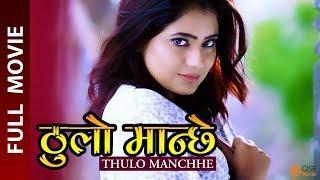 Thulo Manchhe - Nepali Full Movie || Keki Adhikari || Latest Nepali Full Movie 2019