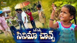 Cinema Chance |  సినిమా ఛాన్స్ | Village Jathara | Comedy Short Film | Vishnu Village Show