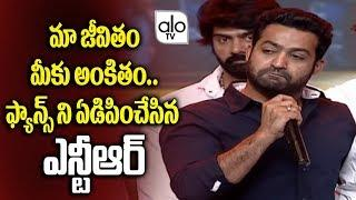 JR NTR Cries At Aravinda Sametha Pre Release Event | Tollywood Latest Updates | Alo TV Channel