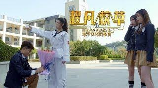 [Full Movie] 超凡校草1贴身校花的秘密 Magical Campus Beau 1 | 青春玄幻片 Fantasy Action, 4K 2160P