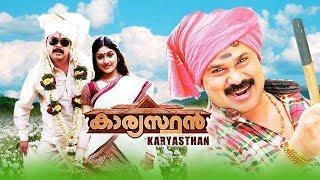 Karyasthan Malayalam full movie|HDRip|2010|Dileep,Akhila,Suraj venjaramoodu.