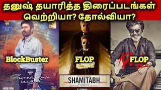 Dhanush Wunderbar Films Produced Movies Hit Or Flop Or Block Buster | தமிழ்