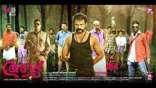 Aadu 2015 malayalam full movie|HDRip|1080p