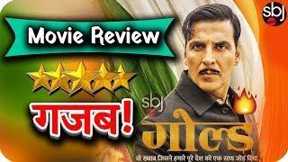 Gold Movie Review | Akshay Kumar | Mouni Roy | Reema kagti