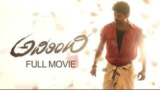 Adirindhi - Telugu Full Movie | Vijay | Atlee | A.R. Rahman